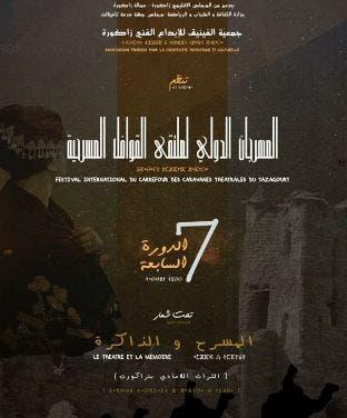 Photo of المهرجان الدولي للمسرح بزاكورة في دورته 7 يحتفي ''بالذاكرة''