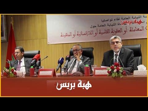 Photo of كلمة مصطفى الرميد خلال اللقاء التواصلي لتقديم دليل رسمي لمناهضة التعذيب بالمغرب