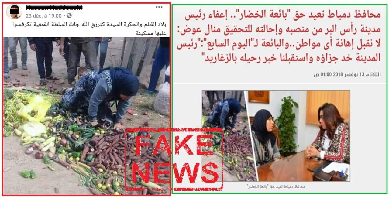 "Photo of التحقيق مع شخص نشر صورة ""زائفة"" ب""الفيسبوك"" ونسبها لواقعة بالمغرب"