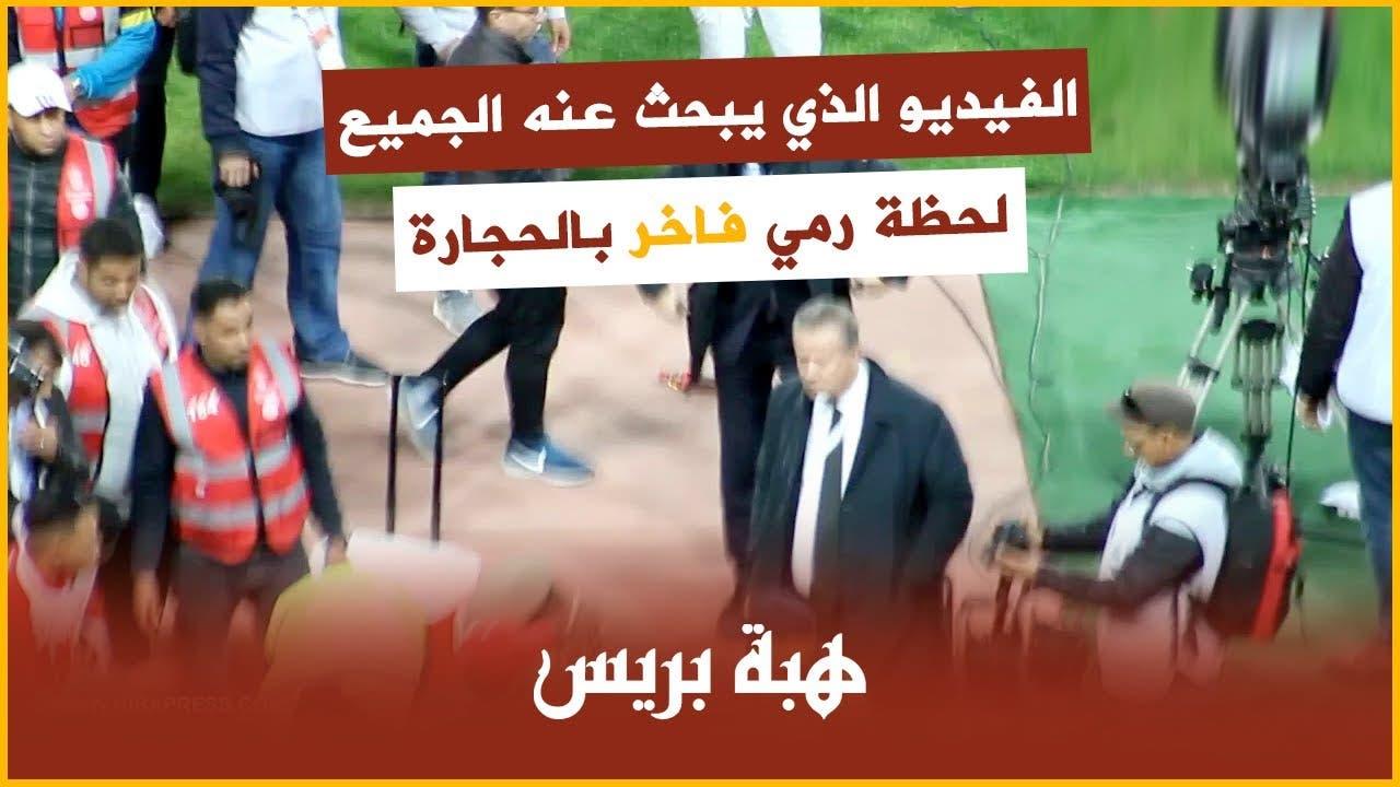 Photo of الفيديو الذي يبحث عنه الجميع: لحظة رمي فاخر بالحجارة وإصابة مدير الحسنية بحجر في رأسه