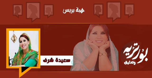 Photo of بورتريه وتعليق: سعيدة شرف الفنانة التي اوصلت التراث الحساني إلى العالمية