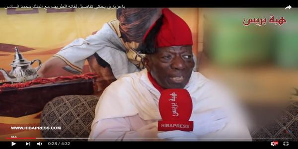 Photo of باعزيزي يحكي تفاصيل لقائه الطريف مع الملك محمد السادس
