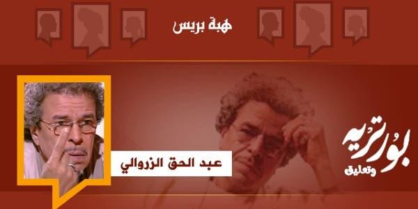 Photo of بورتريه وتعليق: عبد الحق الزروالي فيلسوف المسرح ورمز الفن الملتزم