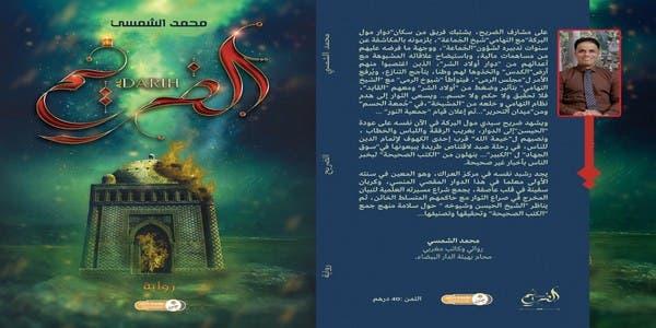 "Photo of ""الضريح"" رواية جديدة للكاتب ""محمد الشمسي"" توضع رهن إشارة القراء"
