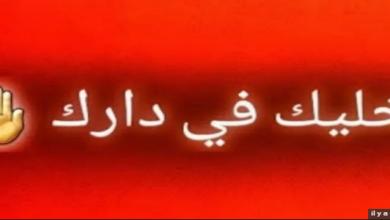 Photo of اكعد ا بنادم فدارك..!