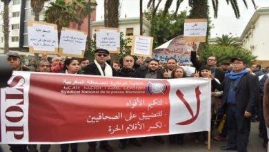 "Photo of النقابة الوطنية الصحافة المغربية :""تقييد حرية الصحافة لم يحدث مطلقاً حتى في زمن الحرب"""