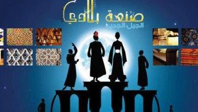 Photo of بسبب كورونا.. برنامج صنعة بلادي يصور الحلقة النهائية عن بعد