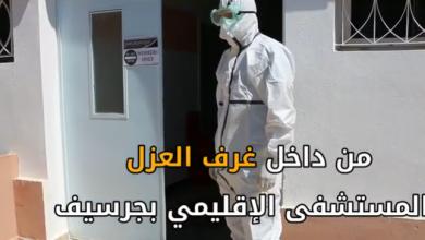 Photo of جرسيف : تجند كبير وفي المستوى للمستشفى الاقليمي لمواجهة جائحة كورونا