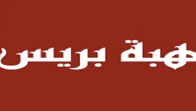 """Photo of """"هبةبريس كوم"""" تعلن حصيلتها المالية لسنة 2019 و تواصل تطوير و تجويد خدماتها"""
