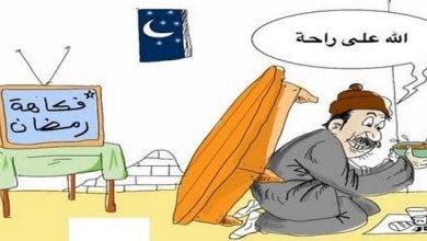 "Photo of الإنتاج التلفزي في رمضان وفي كورونا: "" عَا ديرو لَكْمَامَة حتى على عَيْنيكم"""
