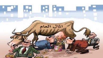Photo of ألم يكن واجب إسترجاع الأموال المنهوبة عوض الاقتراض من الخارج ؟