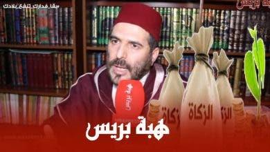 Photo of أحكام زكاة الفطر مع الدكتور الزفزوفي بوشتى