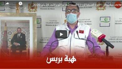 Photo of بث مباشر : الندوة الصحفية لوزارة الصحة المغربية اليوم الأحد 31 ماي 2020