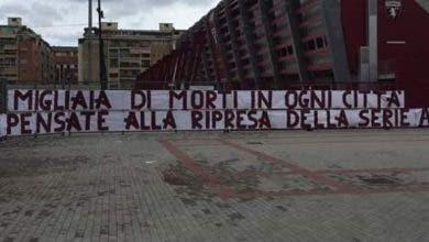 Photo of جماهير نادي طورينو الإيطالي  تعترض على قرارت الجامعة باستئناف الكالتشيو