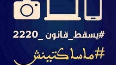 Photo of بين خرق الدستور والتراجع عن المكتسبات الحقوقية