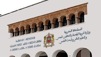 Photo of وزارة التربية الوطنية: تنظيم منافسات الدوري الوطني المدرسي عن بعد