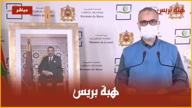 Photo of تصريح صحفي من مقر وزارة الصحة – 25 ماي
