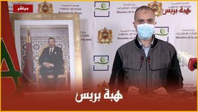 Photo of تصريح صحفي من مقر وزارة الصحة – 27 ماي