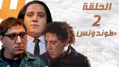 """Photo of ما يقدمه الفن في سلسلة """"الطوندوس"""" هل هو فعلا كوميديا سوداء عميقة!!!!!!"""