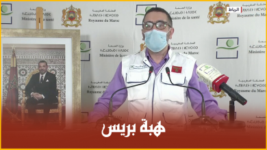 Photo of تصريح صحفي من مقر وزارة الصحة – 30 ماي