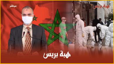 Photo of تصريح صحفي من مقر وزارة الصحة – 22 ماي