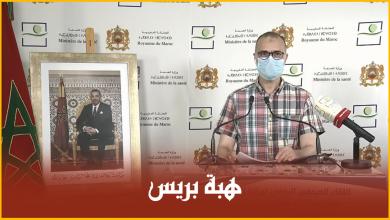 Photo of تصريح صحفي من مقر وزارة الصحة – 26 ماي