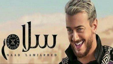 "Photo of سعد لمجرد ينشر مشاهد ""جديدة"" من كليب ""سلام""..لم تستخدم"