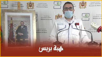 Photo of الندوة الصحفية لوزارة الصحة المغربية اليوم الإثنين 1 يونيو 2020