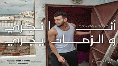 """Photo of في الحجر الصحي…زهير البهاوي  يطل على محبيه ب""""أنا نجري و الزمان يجري """""""