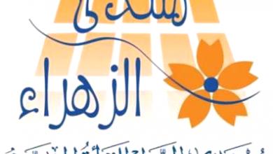 Photo of تداعيات كورونا..حراك نسائي لتكريس العمل عن بعد في صفوف الموظفات