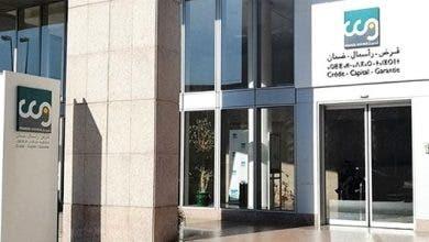 Photo of صندوق الضمان المركزي يطلق آليتي ضمان جديدتين لإقلاع نشاط المقاولات