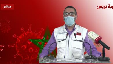Photo of الندوة الصحفية لوزارة الصحة المغربية اليوم الأربعاء 3 يونيو 2020
