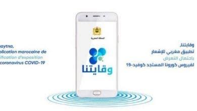 "Photo of وزارة الصحة تطلق تطبيقاً هاتفياً للإشعار باحتمال التعرض لعدوى ""كورونا"""