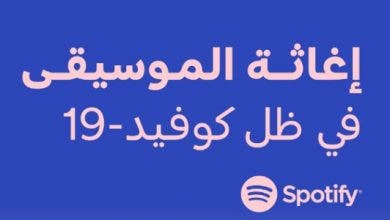 Photo of في ظل كورونا .. إطلاق مبادرة لإغاثة الموسيقى بالشرق الأوسط وشمال افريقيا