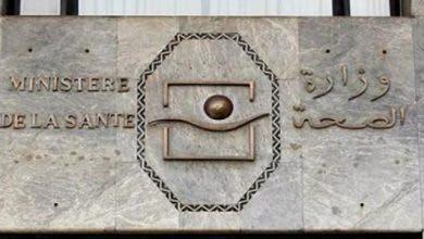 """Photo of """"كورونا"""".. وزارة الصحة ترعى الحوار التشاركي مع ممثلي قطاع الأدوية بالمغرب"""
