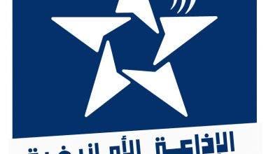 Photo of الإذاعة الأمازيغية تنتقل إلى البث 24/24 ساعة