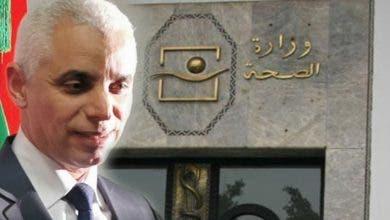 """Photo of """"USFP"""" يسائل وزير الصحة حول قراره إعفاء العديد من أطر الوزارة"""