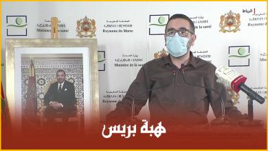 Photo of الندوة الصحفية لوزارة الصحة المغربية اليوم الأحد 14 ﻳﻮﻧﻴﻮ 2020