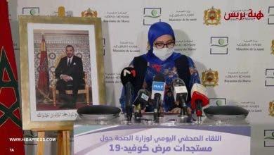 Photo of التصريح الصحفي اليومي لمستجدات مرض كوفيد 19 بالمغرب