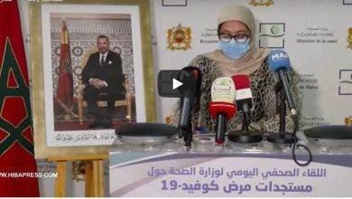 Photo of مستجدات مرض كوفيد 19 بالمغرب ليوم الأربعاء 15 يوليوز 2020
