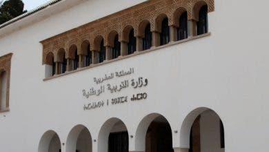 Photo of وزارة التعليم تعلن عن نتائـج الاختبارات الكتابية لامتحانات الكفاءة المهنية