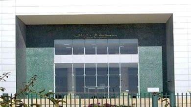 Photo of أكادير : محكمة الاستئناف توجه مستخدميها لإجراء تحاليل كوفيد 19