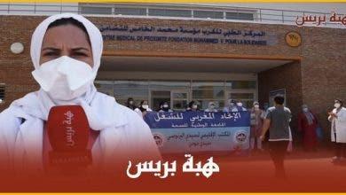 Photo of احتجاجات ضد قرار وزارة الصحة تعليق العطلة السنوية