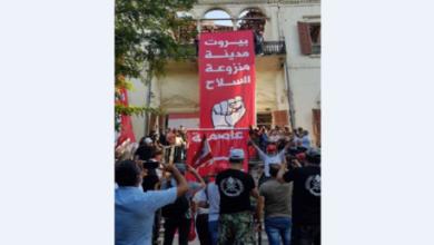 Photo of لبنان .. محتجون يقتحمون مقر وزارة الخارجية