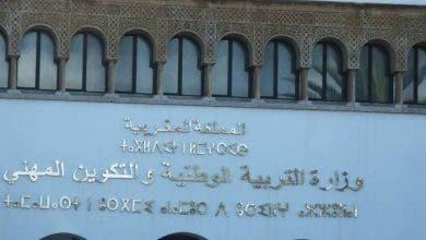 Photo of وزارة التعليم تعلن عن نتائج معالجة طلبات الانتقال والاستفادة من المعاش