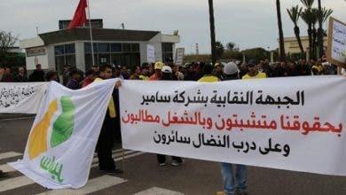"Photo of جبهة إنقاذ ""سامير"" تستغرب من العراقيل التي تواجه الشروع في تخزين المواد النفطية"