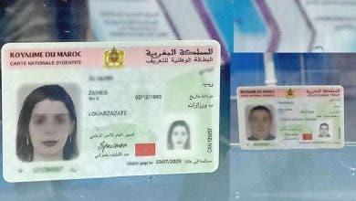 Photo of غرامة مالية في حق من يبلغ 16 سنة ولا يتوفر على بطاقة التعريف