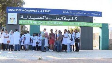 Photo of 80 مركز امتحان لمباريات الولوج للكليات الطب