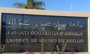Photo of يهم الطلبة.. جامعة فاس وتازة تجريان الامتحانات بمراكز القرب