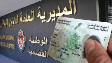Photo of غرامة من 200 الى 300 درهم لمن لم يجدد بطاقة التعريف الوطنية